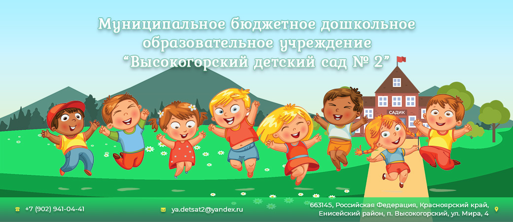 МБДОУ Высокогорский детский сад № 2